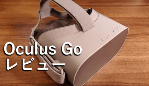 Oculus Goを今更購入!Oculus Questが控えた今、買う価値はあるか?【本音レビュー】