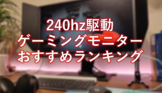 【最強】240Hz駆動のゲーミングモニター おすすめ機種ランキング