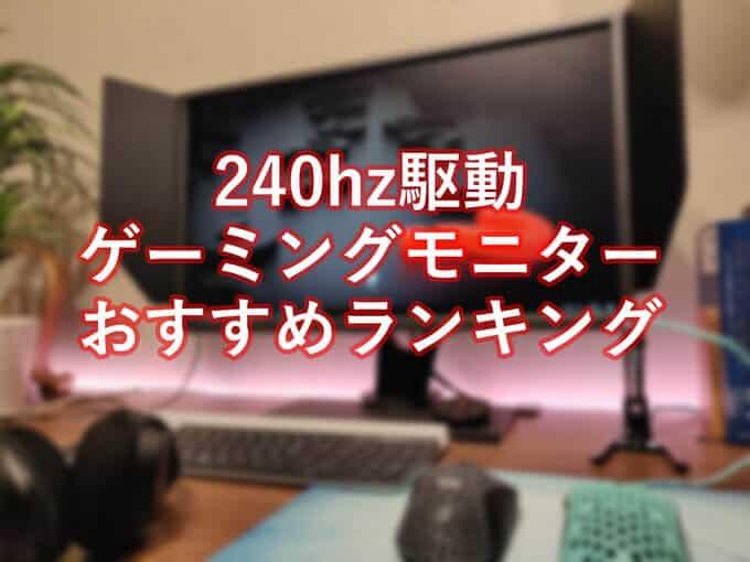 240hz ゲーミングモニター おすすめランキング