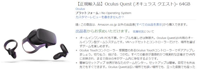 Oculus Quest 予約