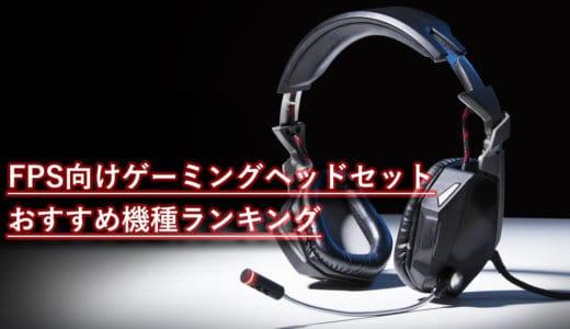 【PC/PS4】FPS用のゲーミングヘッドセット おすすめ機種ランキング!