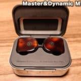 Master & Dynamic MW07 レビュー