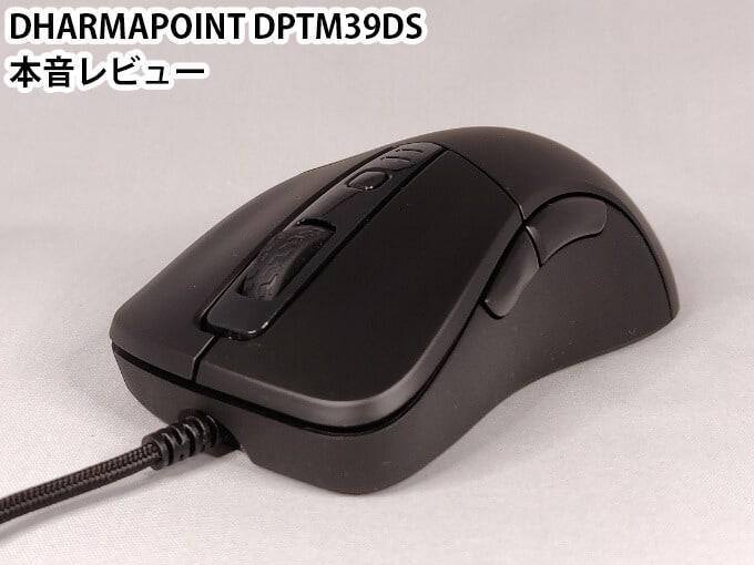 ダーマポイントの新作マウス「DPTM39」は、今度こそ「買い」なマウスだ【レビュー】