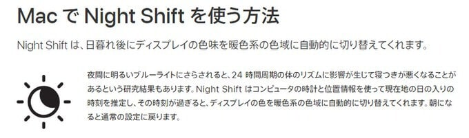 Apple Night Shiftモード