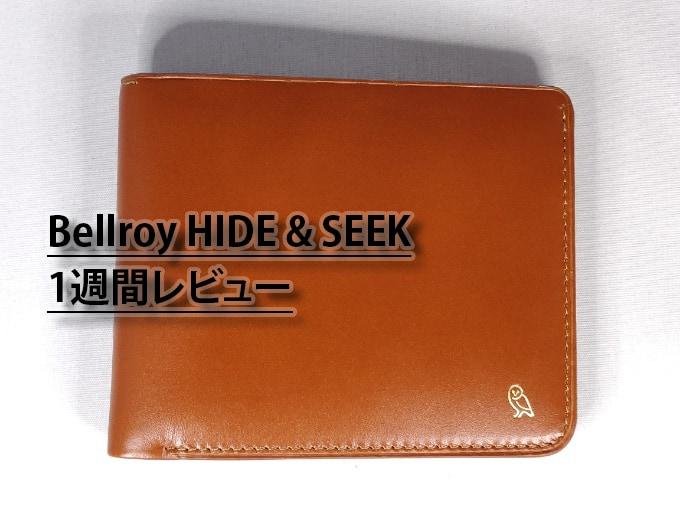 ベルロイのコンパクトな財布「HIDE & SEEK」を買ってみた