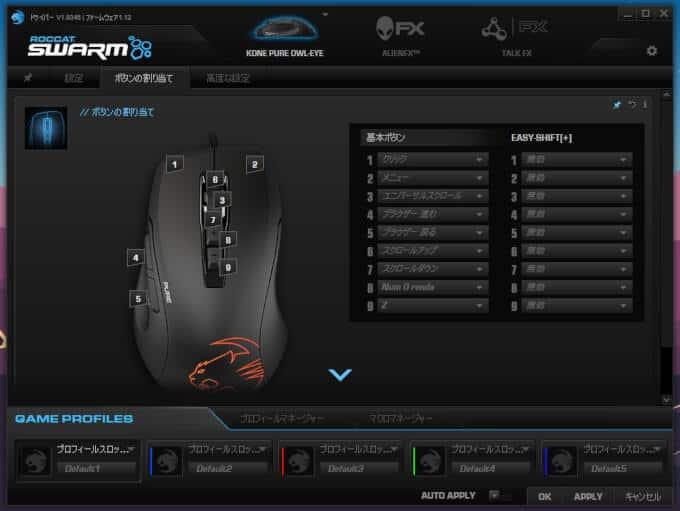 ROCCAT Swarm ボタン配置