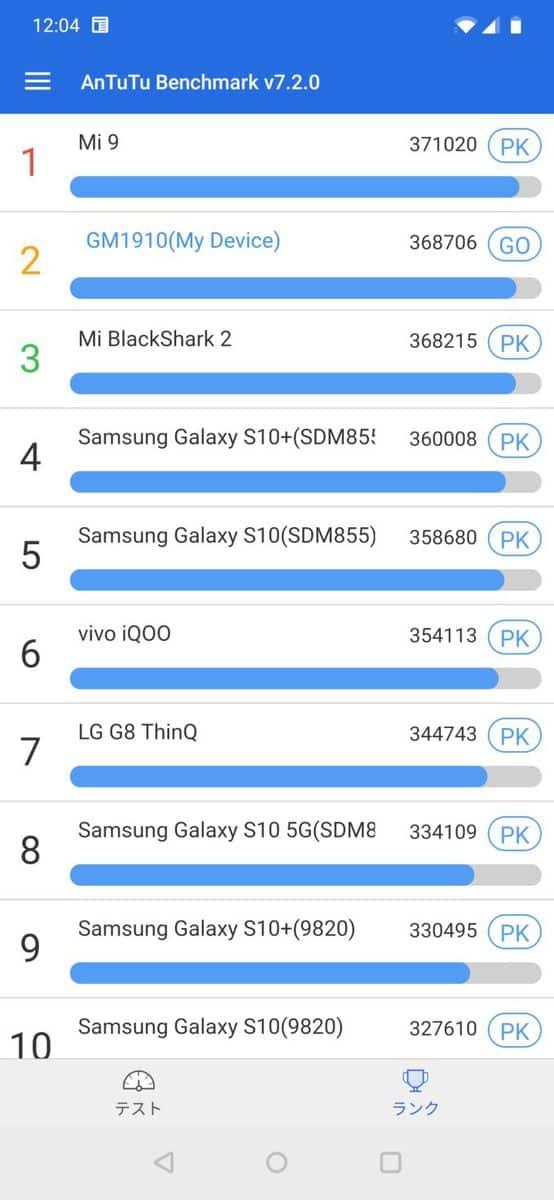 OnePlus 7 Pro AnTuTuベンチマーク結果