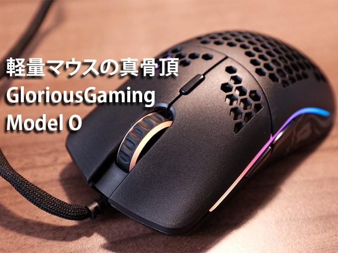 軽量マウスの真骨頂「Glorious Model O」を買ってみた!【開封レビュー】