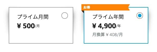 Amazonプライム会員 年会費