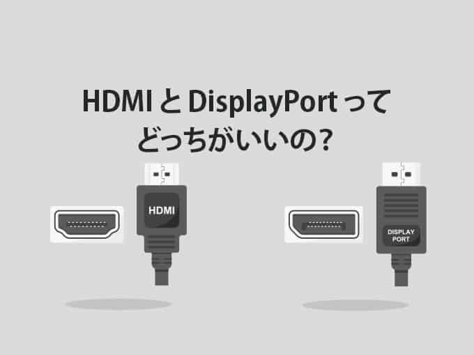 hdmi displayport 違い