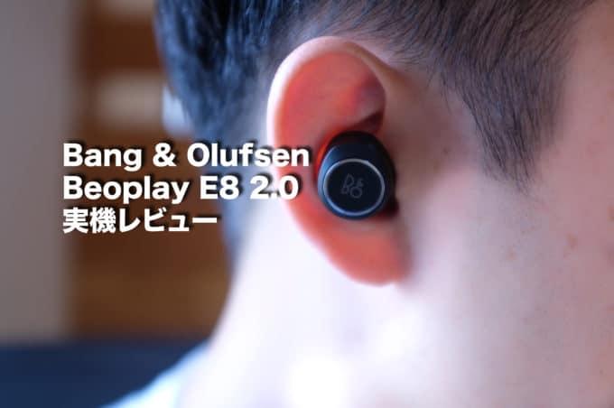 B&O Beoplay E8 2.0レビュー:音質厨も黙る高音質!ただのオシャレイヤホンじゃなかった…!