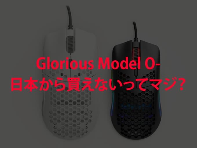 Glorious Model O- 日本から買えないってマジ?→調べてみた