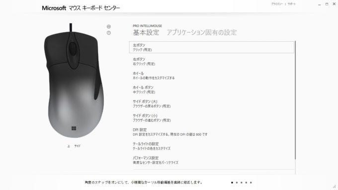 Pro IntelliMouse 設定ソフト