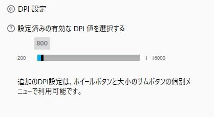 Pro IntelliMouse DPI 設定