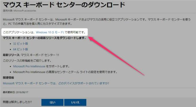 マウスキーボードセンター Windows10専用