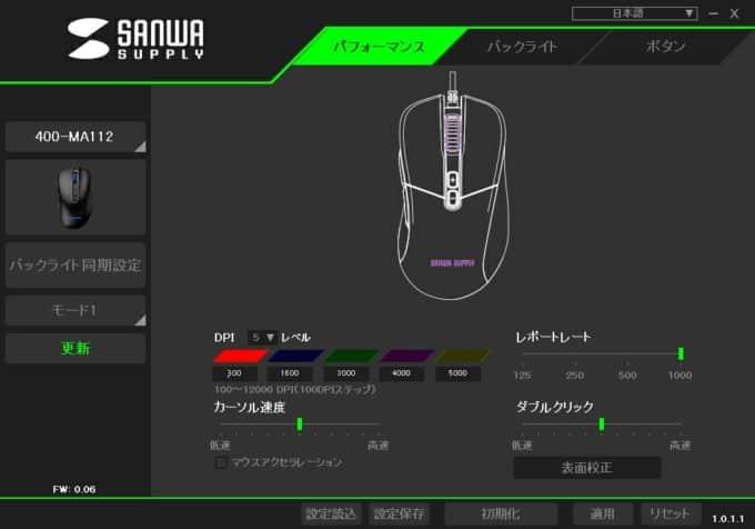 400-MA112 レビュー 設定ソフト