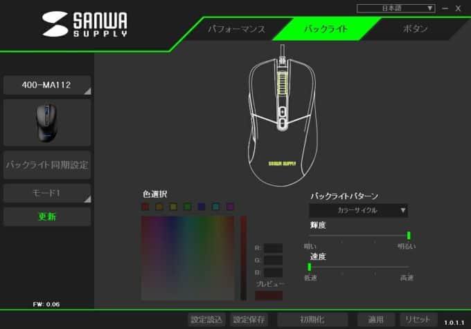 400-MA112 レビュー ソフト