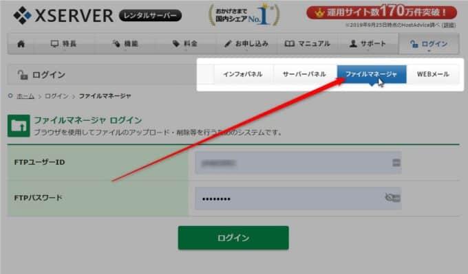 xserver ファイルマネージャー