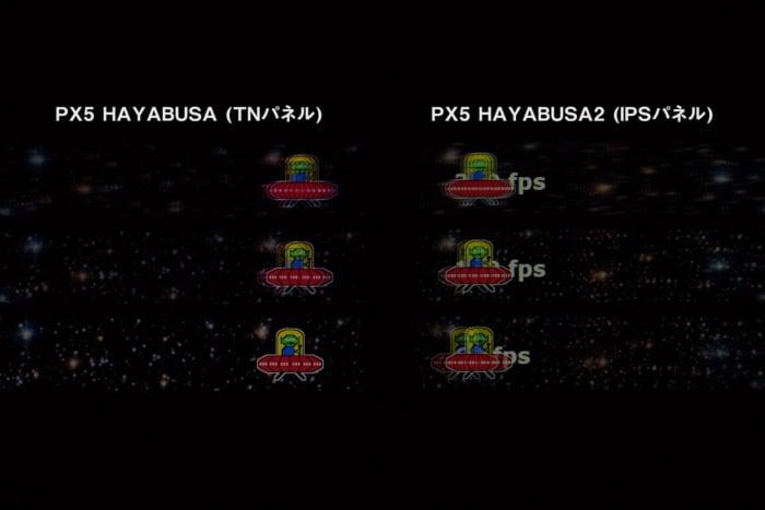 pixio px5 hayabusa2 残像