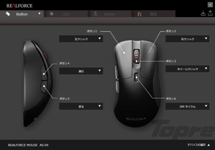 realforce mouse 設定ソフト