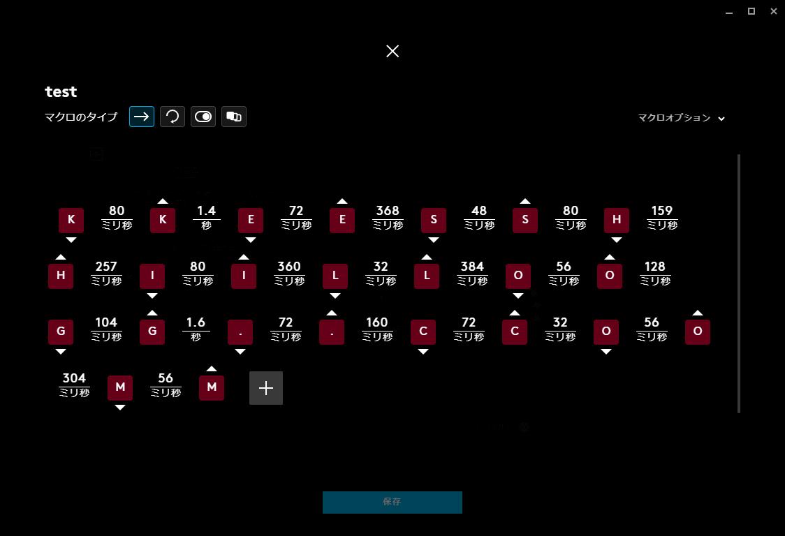 G933s GHUB 設定画面