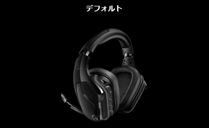 G933s デフォルト 音質