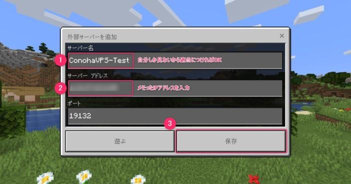 Conoha VPS マイクラ サーバー 立て方
