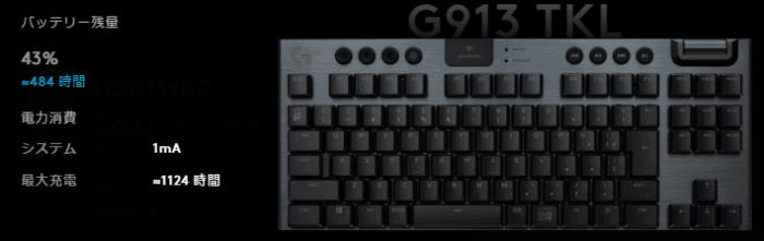 G913TKL バッテリー持ちが改善した