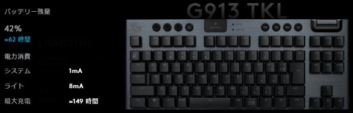 G913TKL 電池持ち