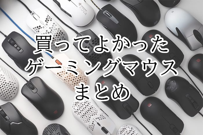 本当におすすめなゲーミングマウス6選【40個ほど買った結論】