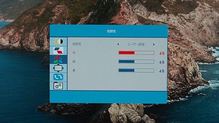 lepow z1 色設定画面