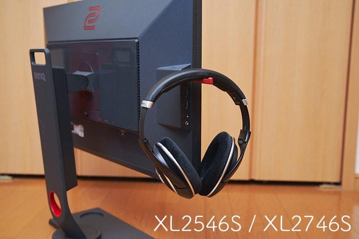 xl2546K XL2746S 今までのヘッドホンハンガーのデザイン