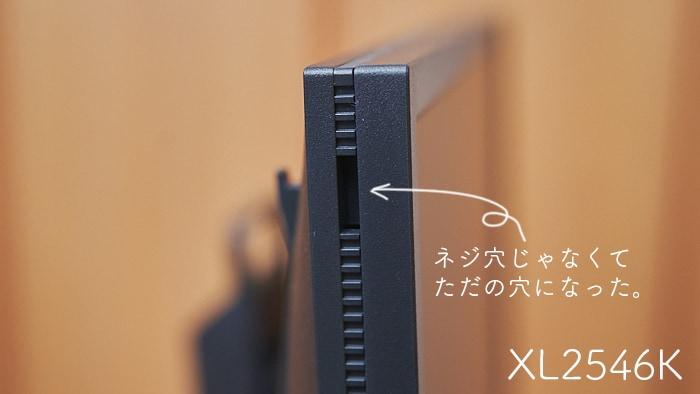 xl2546K アイシールドの取り付け穴がネジ穴からただの穴に変更された