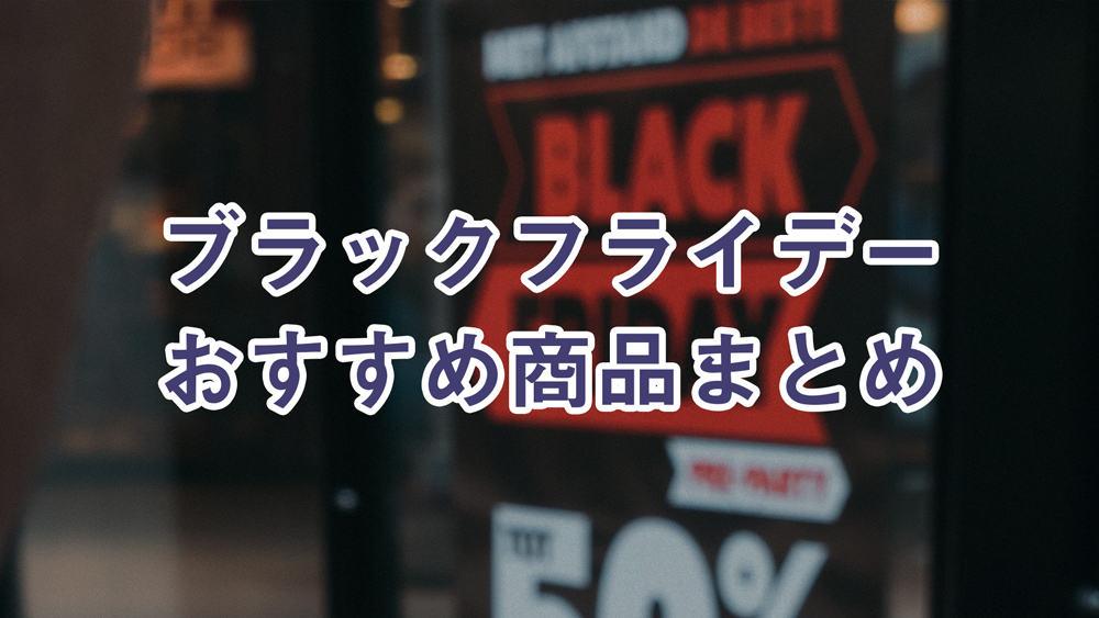 amazon ブラックフライデー 目玉商品まとめ