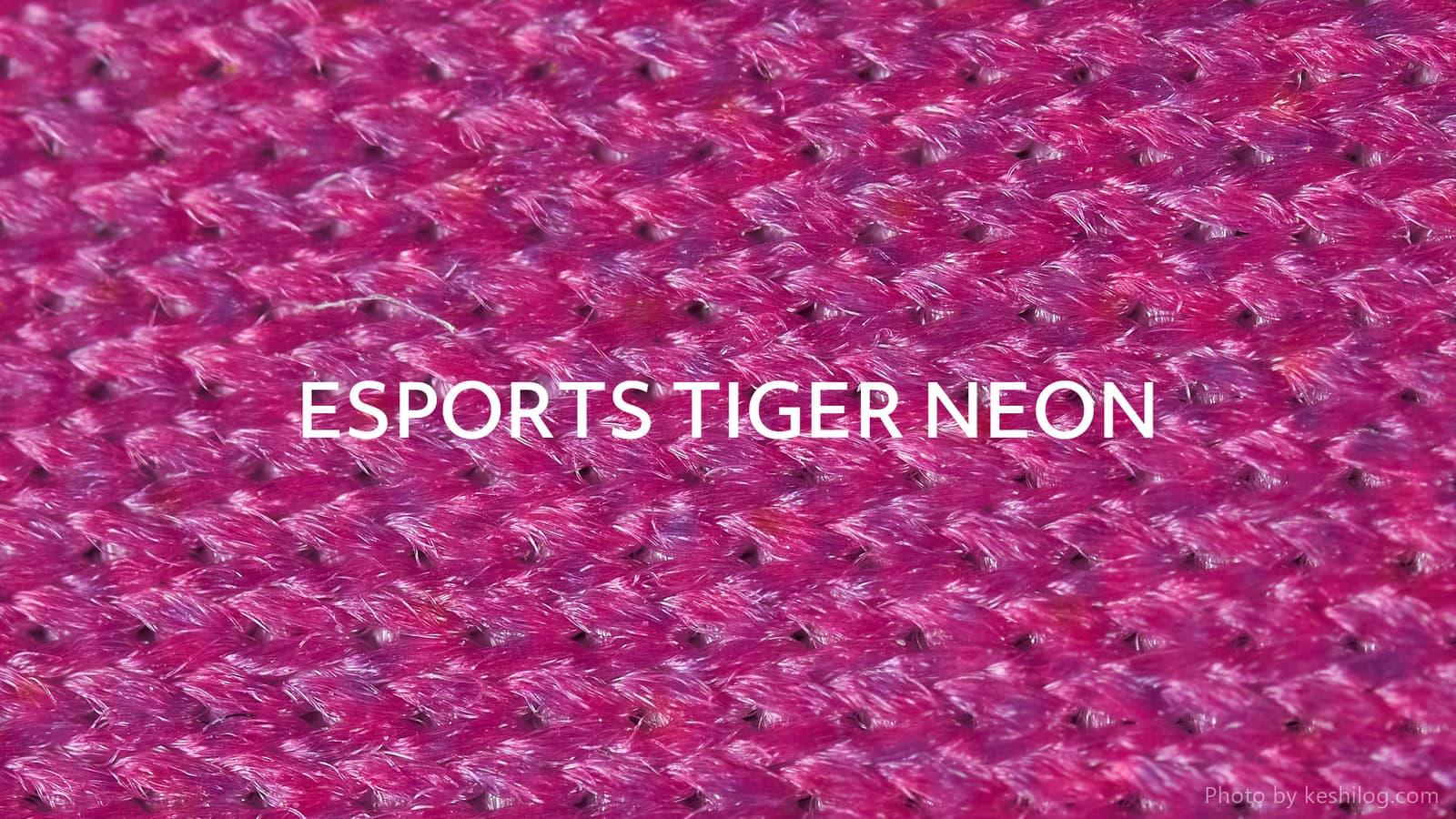 esports tiger neon 表面の拡大写真